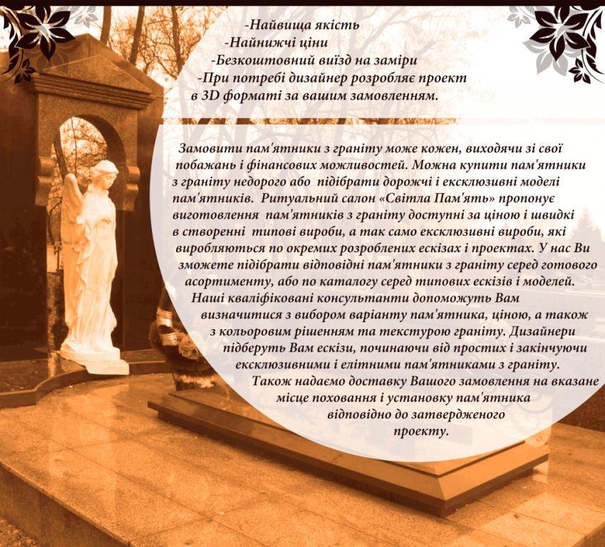 pamiatniki-cherkasy